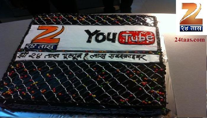 यूट्युब वरही झी २४ तास एक पाऊल पुढे, गाठला एक लाखांचा टप्पा