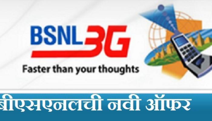 BSNL देणार अमर्यादित ३ जी इंटरनेट