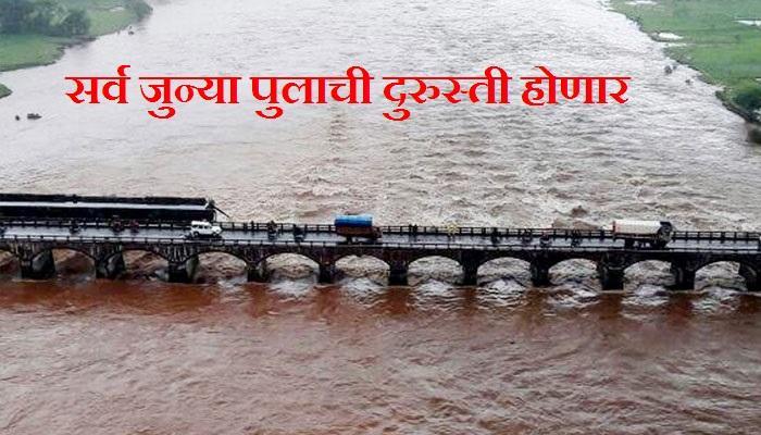 पावसाळ्यापूर्वी राज्यातले सर्व जुने पूल दुरुस्त होणार