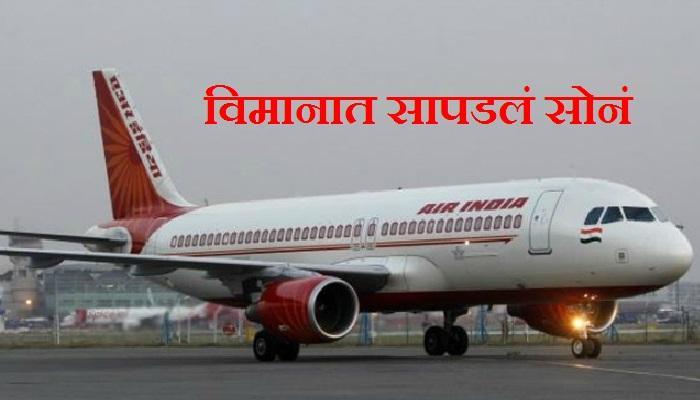 एअर इंडियाच्या विमानात सापडलं २.५० किलो सोनं
