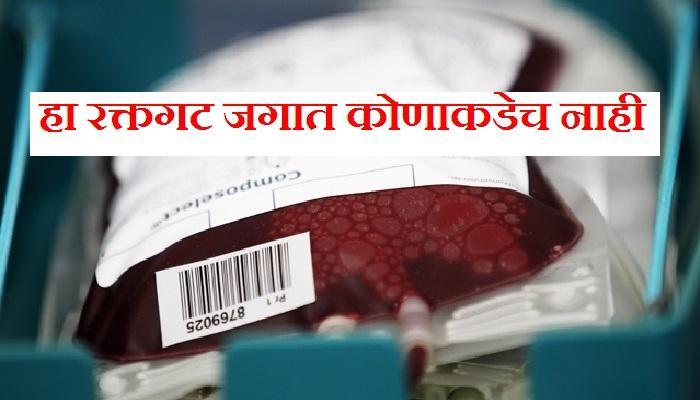 डॉक्टरांना एका युवकामध्ये सापडला वेगळाच रक्तगट