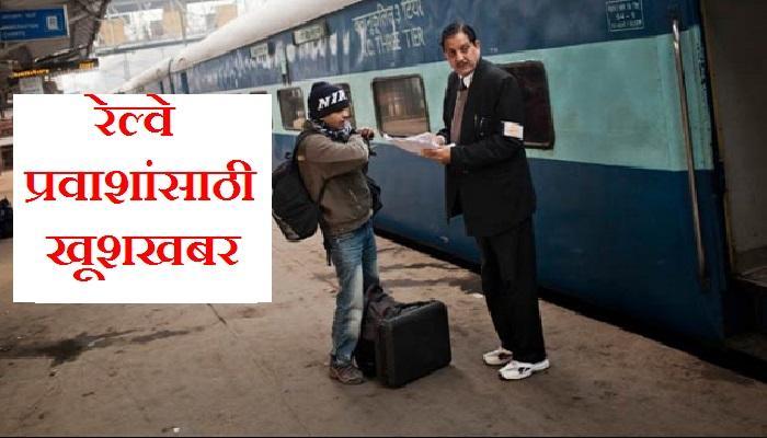 रेल्वेतून विनातिकीट प्रवास करणाऱ्यांना आता नाही द्यावा लागणार दंड