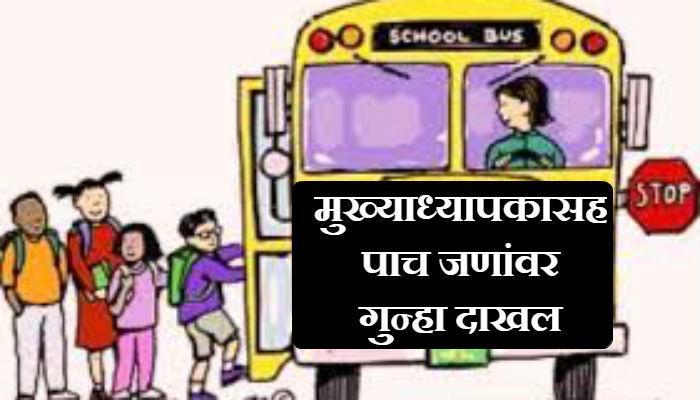 चिमुकल्यांवर स्कूल बसमध्ये लैंगिक अत्याचार