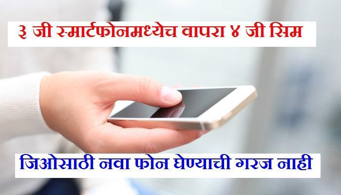 3G स्मार्टफोनमध्ये वापरा जीओचं 4G सिम, करा एवढंच