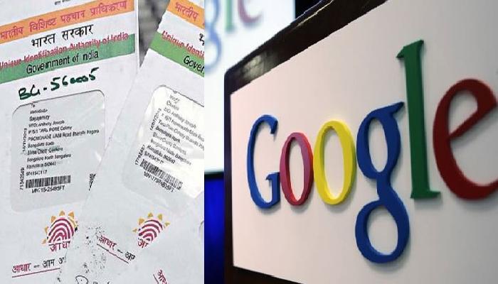आधार कार्ड अनिवार्य करण्यासाठी गूगल आणि अॅपलला सरकारचे आदेश