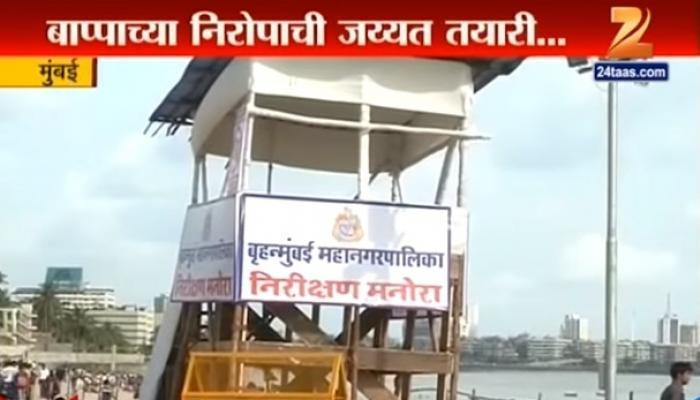 मुंबईत शासकीय सुटी जाहीर, गणपती विसर्जननिमित्ताने कडक सुरक्षा