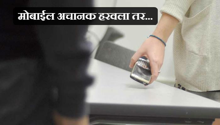 मोबाईल हरवलाय? गोंधळून जाऊ नका...