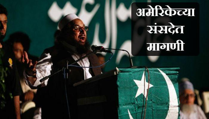 'पाकिस्तानला दहशतवादी राष्ट्र म्हणून घोषित करा'