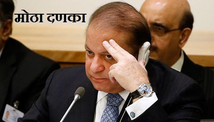चीनने सोडली पाकिस्तानची साथ, नवाज शरीफ संकटात
