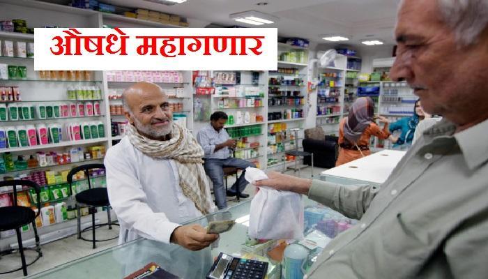 महाग होऊ शकतात काही महत्त्वाची औषधे