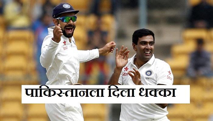 भारताने पाकिस्तानला टाकलं मागे, टेस्टमध्ये मिळवलं अव्वल स्थान