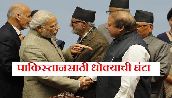 पाकिस्तानच्या बाबतीत भारत उचलणार पहिल्यांदा मोठं पाऊल