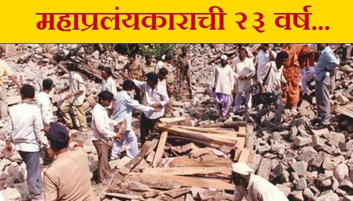 किल्लारी भूकंपग्रस्तांना अजूनही बसतायत 'सरकारी' हादरे!