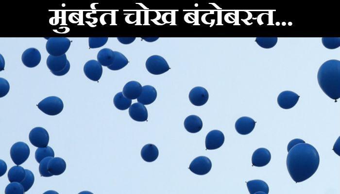 मुंबईच्या आकाशात दिसले निळे फुगे... चौकशी सुरू