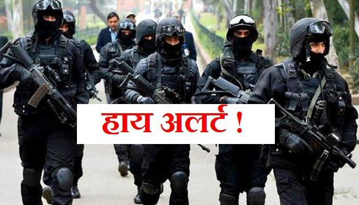 हायअलर्ट! भारतातील दोन ठिकाणं दहशतवाद्यांच्या निशान्यावर