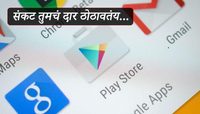सावधान! अॅप डाऊनलोडिंगसाठी तुम्हीही 'गूगल प्ले स्टोअर' वापरता?
