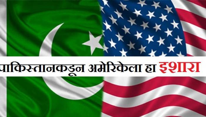 पाकिस्तानकडून अमेरिकेची लायकी काढण्याचा प्रयत्न