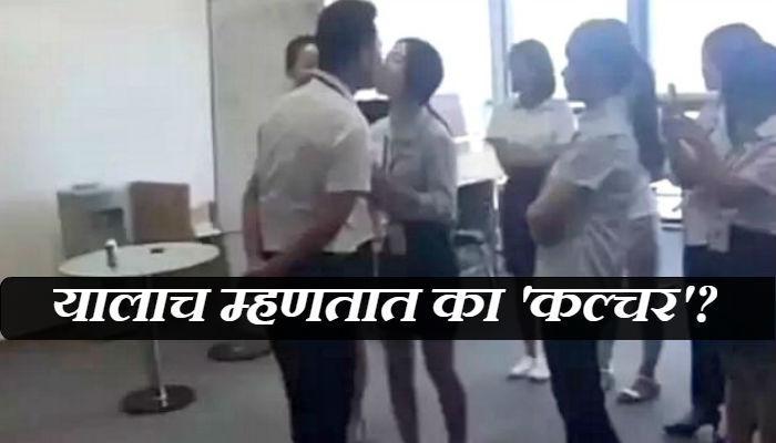 महिलांनी बॉसला दररोज किस करणं आवश्यक - ऑफिसचा नवा नियम