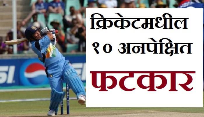 क्रिकेट जगतातील अनपेक्षित चौकार-षटकार