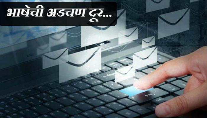 आता, तुमच्या मातृभाषेत बनवा तुमचा ई-मेल आयडी!