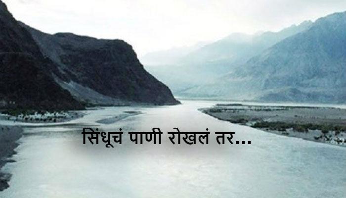 सिंधूचं पाणी रोखलं तर आम्हीही कारवाई करु- पाकिस्तानची भारताला धमकी
