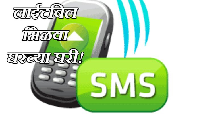 SMS द्वारे वीजबिल मिळवा तुमच्या मोबाईलवर