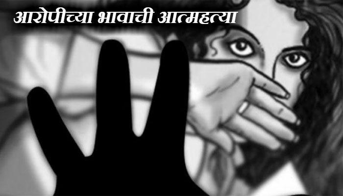 भयंकर क्रौर्य : शॉक देऊन तरुणीवर बलात्कार