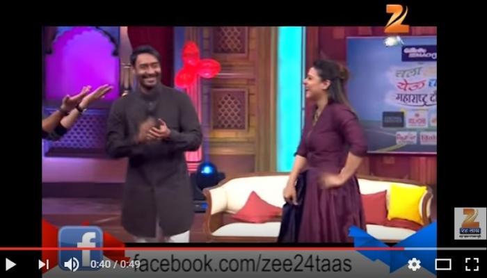 अजय देवगण बोलतोय मराठी, काजोलला म्हटले पाखरू...