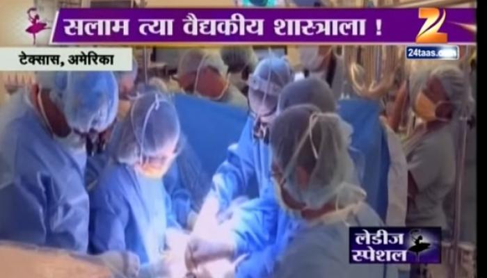 चमत्कार! बाळावर शस्त्रक्रिया करुन पुन्हा आईच्या गर्भात ठेवले