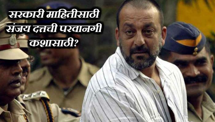 संजय दत्तला सरकारी यंत्रणा घाबरते का?
