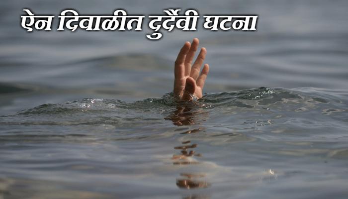 वर्धा नदीत बुडून दोन तरुणांचा मृत्यू