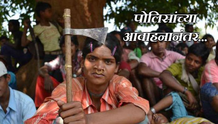 आदिवासींनी पोलिसांकडे जमा केली घातक शस्त्रास्त्र