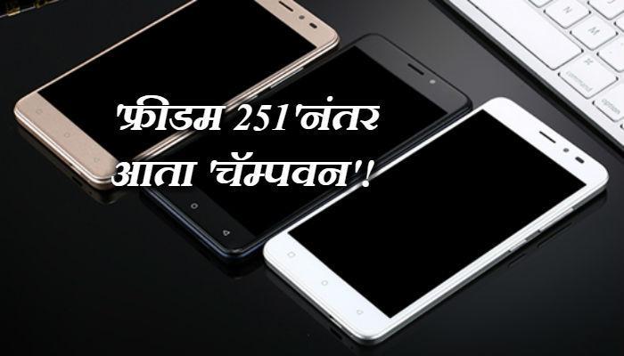 केवळ ५०१ रुपयांना मिळतोय ८००० रुपयांचा फोन!