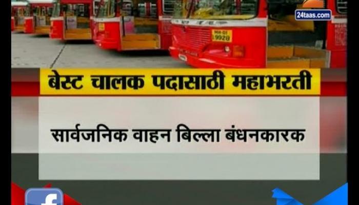 Mumbai | Vacancy In BEST Bus Driver Position