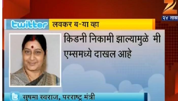 सुषमा स्वराज यांच्या किडन्या फेल, 'एम्स'मध्ये इलाज