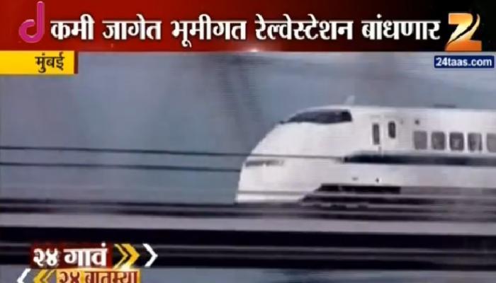 मुंबईतला बुलेट ट्रेनचा स्टेशनचा तिढा सुटला