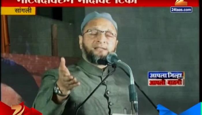 Sangli Asaduddin Owaisi On Modi