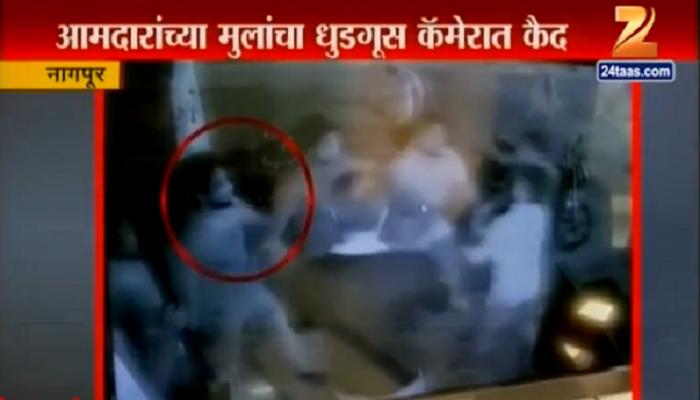 CCTV फुटेज : आमदार कृष्णा खोपडेंच्या मुलांचा बारमध्ये धुडगूस