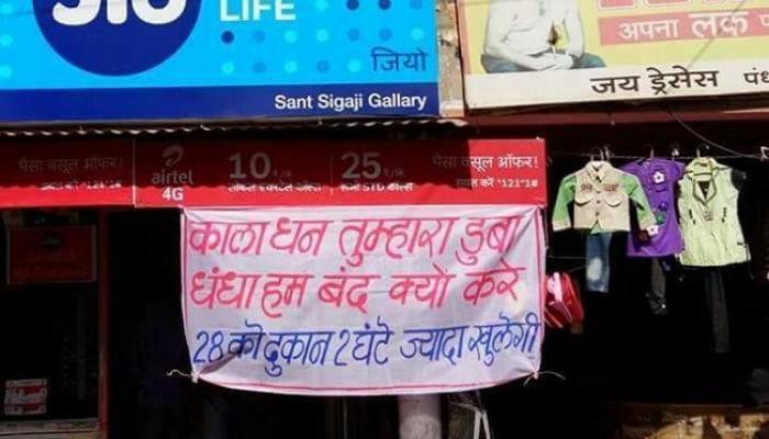 भारत बंद संदर्भातील एक फोटो सोशल मीडियावर होतोय व्हायरल