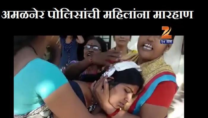 डीवायएसपींच्या नेतृत्वात पोलिसांकडून महिलांना मारहाण