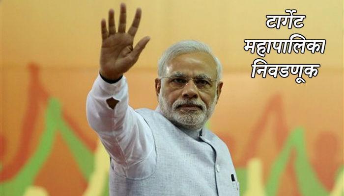 'मेट्रो ४'च्या उद्घाटनासाठी पंतप्रधानांचा मुंबई दौरा