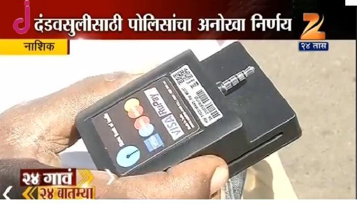 नाशिक पोलिसांची डेबिट कार्डने दंड वसुली