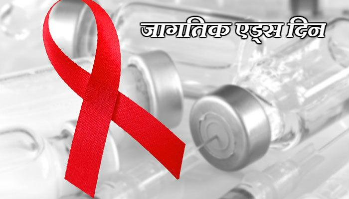 एडसच्या रुग्णांच्या संख्येत ६६ टक्क्यांनी घट!