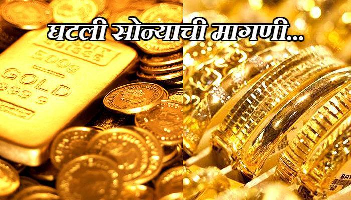 सोन्याची किंमत सहा महिन्यांच्या सर्वात कमी स्तरावर कोसळली