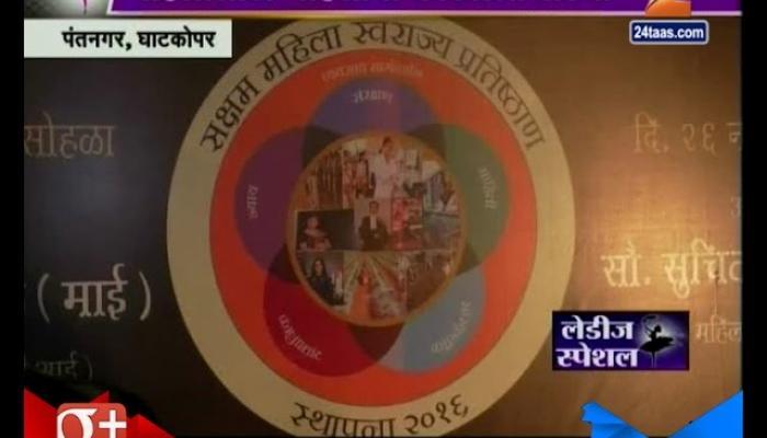 Ladies Special | Ghatkopar | Saksham Mahila Svarajya Pratisthan For Women