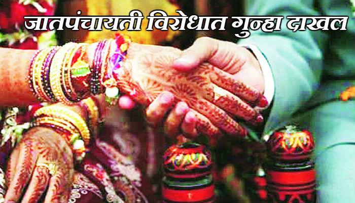 आंतरजातीय विवाहामुळे कुटुंबावर बहिष्कार, २७ लाखांचा दंड