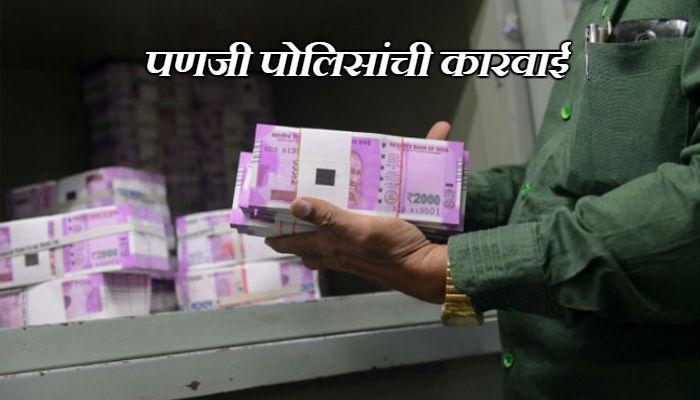 २००० रुपयांच्या नोटांची दीड कोटींची रोकड जप्त
