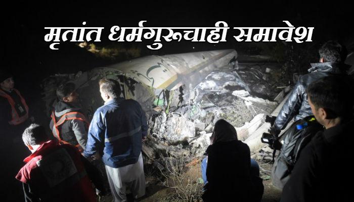 पाकिस्तानात विमान अपघात, ४७ प्रवासी ठार