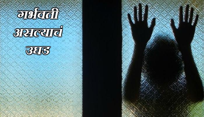 लैंगिक अत्याचाराला कंटाळून अल्पवयीन मुलीची आत्महत्या