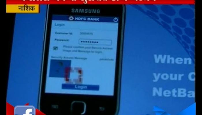 Nashik   People Using Cashless Transaction Getting Rise Fraud